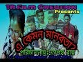 এ কেমন মানবতা? |A Kemon Manobota?|A Heart Touching Short Film |