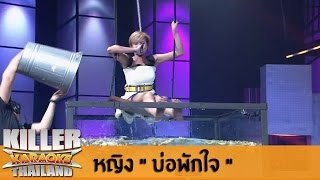 Killer Karaoke Thailand - หญิง