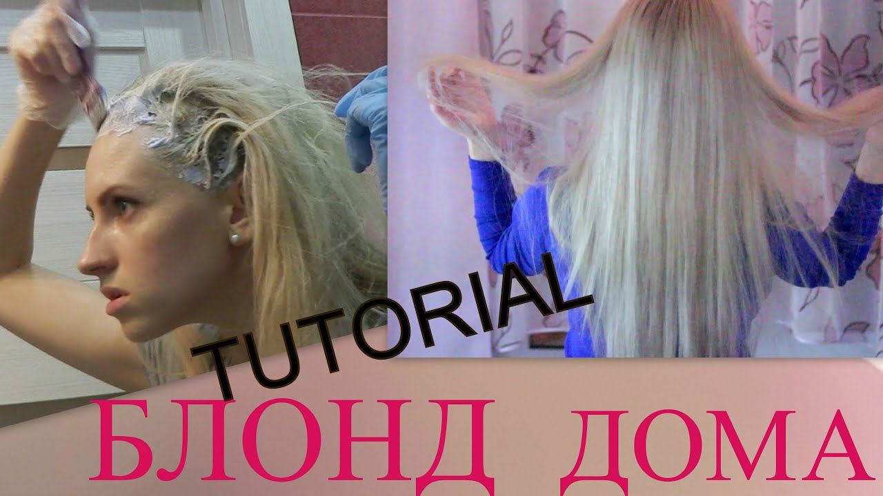 Как покрасить волосы на блондинку в домашних условиях 503