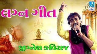 Jignesh Kaviraj Lagan Geet 2017 Live Programme Marriage Song new gujarati video