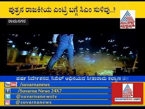 HD Kumaraswamy Releases Son Nikhil's Seetharama Kalyana Teaser