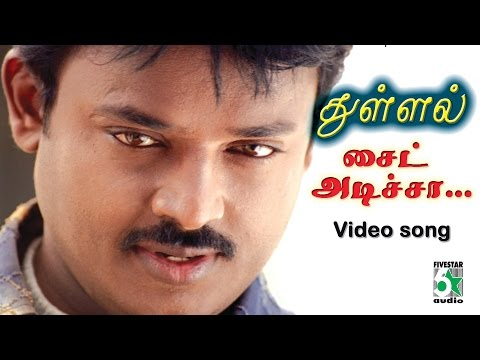 Site Adicha Thullal Tamil Movie Hd Video Song video