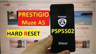 Hard reset Prestigio Muze A5 PSP5502 Duo Сброс графического ключа prestigio psp5502 muze a54