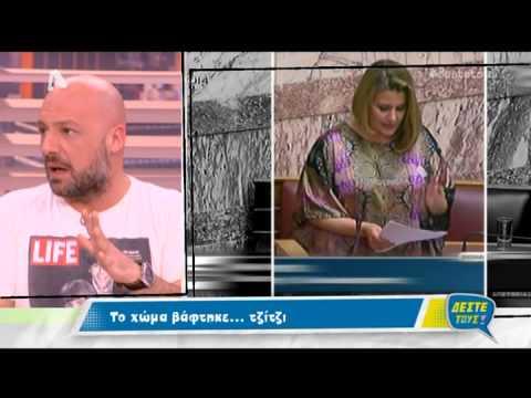 Gossip tv gr Μενεγάκη στο Δέστε τους