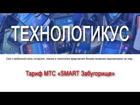 "Обзор тарифа МТС ""Смарт Забугорище"""