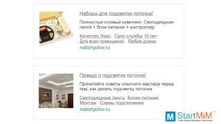 ЯНДЕКС ДИРЕКТ: Как составить объявление для (РСЯ) Рекламной Сети Яндекса (РСЯ)