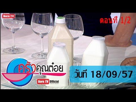 ครัวคุณต๋อย (ประโยชน์ของนมถั่วเหลืองกับนมวัวต่างกันยังไง,กระเพาะหมูยัดไส้ สวนอาหาร ทรงวุฒิ) 18 กันยายน 2557 - 1