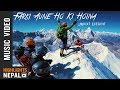 Farki Auney Ho Ki Hoina - Rajesh Payal Rai | Jangbu Sherpa | New Nepali Song 2018 | MISSION EVEREST