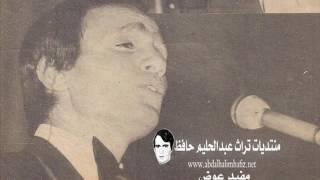 Download موعود - الحفل الثالث تقديم عمر خورشيد في سينما ريفولي 19 نوفمبر 1971 3Gp Mp4