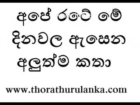 Sri Lanka News,sri Lanka Sinhala News,sinhala News On Www.thorathurulanka video