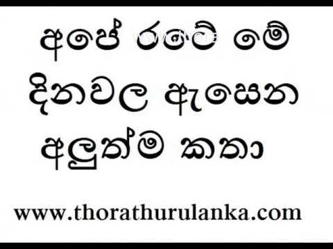 Sri lanka news,sri lanka sinhala news,sinhala news on www.thorathurulanka.com