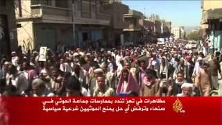 مظاهرات في تعز تندد بممارسات جماعة الحوثي في صنعاء