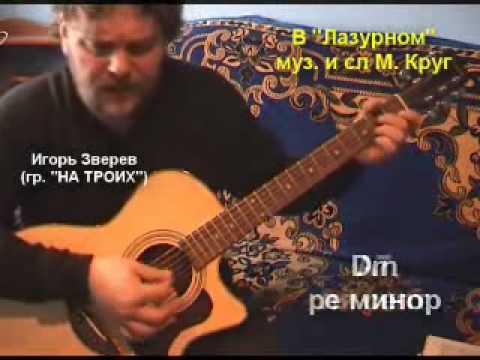 """Видеоурок игры на гитаре Михаила Круга """"В лазурном 3"""""""