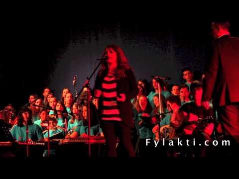 Ελένη Τσαλιγοπούλου - Παιδιά Των Δρόμων | Μουσικό Σχολείο Καρδίτσας - Fylakti.com
