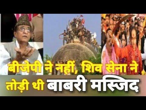 #ayodhya बुलंदशहर: भाजपा ने नहीं शिवसेना ने तोड़ी थी बाबरी मस्जिद -आज़म खान Via Azam Khan