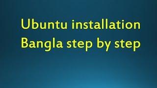 How to install Ubuntu step by step Bangla Tutorial