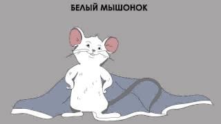 Белый мышонок (аудиосказка для детей)