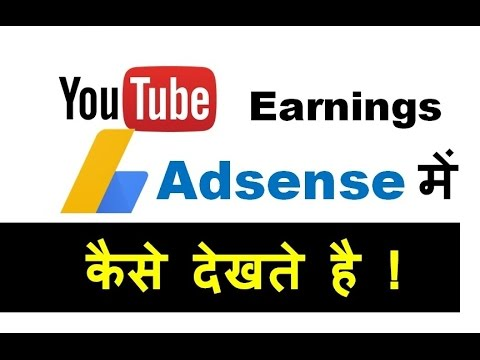 How to Check Youtube Earnings in Google Adsense Account ( in hindi )