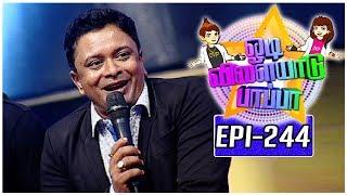 Odi Vilayadu Pappa - 5 | Epi 244 | Best Performer -  Koushika |  05/09/2017 | Kalaignar TV