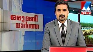 ഒരു മണി വാർത്ത | 1 P M News | News Anchor - Ayyappadas | April 25, 2017 | Manorama News