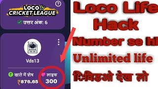 How to Loco game Unlimited life hack
