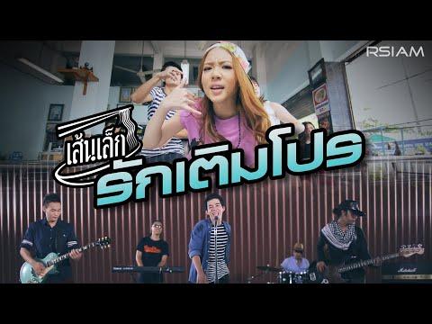รักเติมโปร : เส้นเล็ก [Official MV]