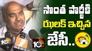 No Use Of TDP No Confidence Motion To AP Government | JC Comments | Anantapur | AP