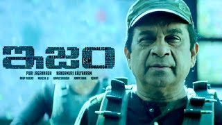 ISM Movie 2016 Teaser Theatrical Trailer  -  Dr Brahmanandam  Version