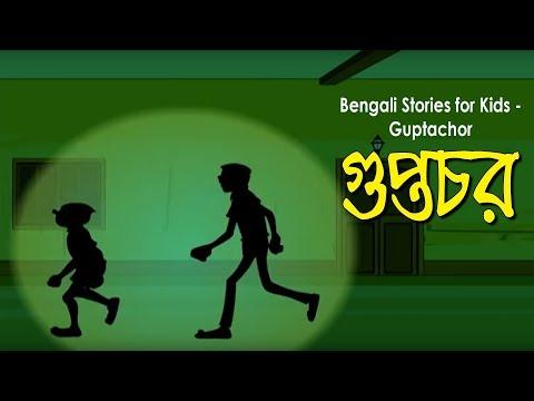 Guptachor | Nonte Fonte - Bangla Cartoon | Bengali Comics Series | Animation Comedy video