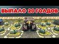 ТАНКИ ОНЛАЙН l ВЫПАЛО 20 ПРАЗДНИЧНЫХ ГОЛДОВ - Я СПАСАТЕЛЬ ЗОЛОТЫХ ЯЩИКОВ!