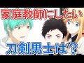 家庭教師にしたい刀剣男士は?【刀剣乱舞】アンケート結果発表! thumbnail