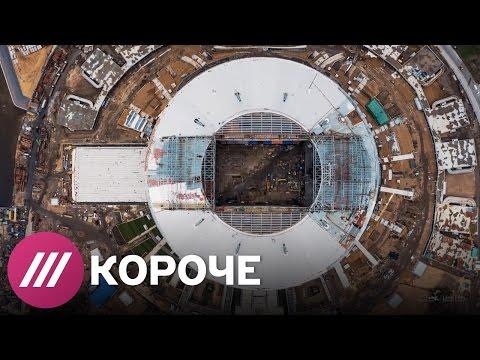 «Памятник коррупции»: как менялась стоимость «Зенит-Арены»