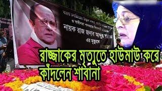 রাজ্জাকের মৃত্যুতে হাউমাউ করে কাঁদলেন শাবানা !- Latest Update Of Raj-Razzak