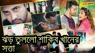 ঝড় তুললো শাকিব খানের সত্তা | Sotta Trailer Review | Shakib Khan | Paoli Dam | Bangla new movie 2017