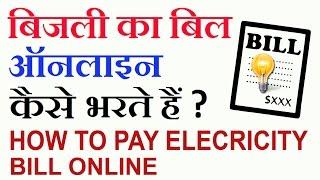 How to Pay Electricity Bill Online - बिजली का बिल ऑनलाइन कैसे भरते हैं ? - in Hindi