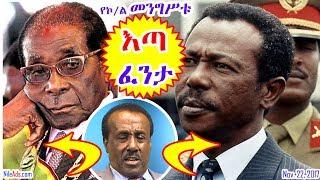 [እጣ ፈንታ] ስለኮ/ል መንግሥቱ፣ ስለዚምባብዌና ስለሙጋቤ - Robert Mugabe Zimbabwe Ethiopia and Mengistu HM- VOA