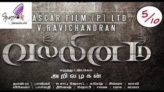 Vallinam - Vallinam - Tamil Movie Review by Thennali TV ( Nakul, Mrithula, Aadhi, YG Mahendran)