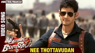 Nee Thottavudan Video Song | Idhu Thanda Police Tamil Movie | Mahesh Babu | Tamanna | Aagadu Movie