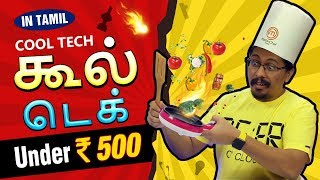 Tamil Top Tech Gadgets Under Rs. 500 - தமிழ்