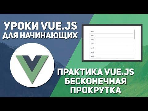 Уроки Vue js практика - Бесконечная прокрутка