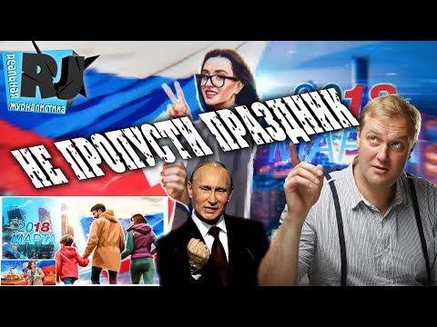 Путин, Навальный, Грудинин, Собчак.. Выборы 2018. Скоро...