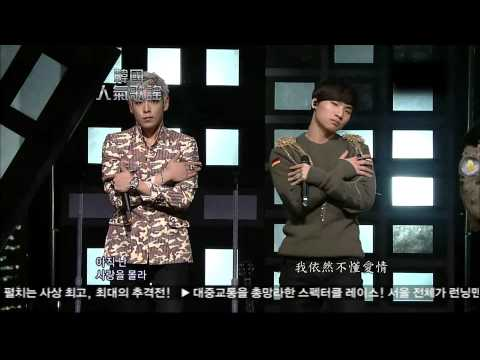 [1080p] 110306 Sbs人氣歌謠 Big Bang-tonight 繁中字幕 video