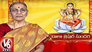 Dussehra: Dr Anantha Lakshmi Explains About Significance Of Bala Tripura Sundari