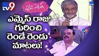 S Gopal Reddy speech at Happy Wedding Pre Release