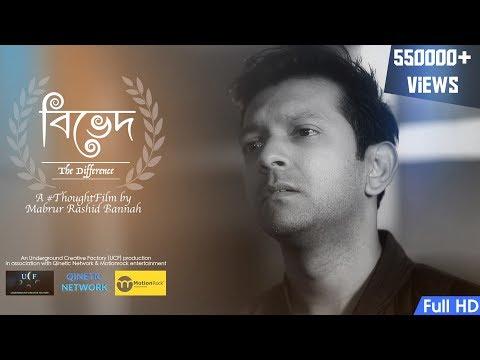 ThoughtFilm  BIVED   by Mabrur Rashid Bannah | Tahsan Khan | Shamim | Sakib