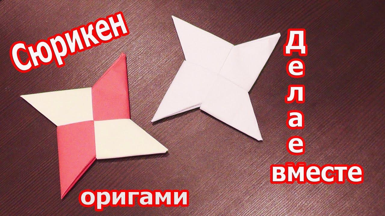 Оригами поделки из бумаги сюрикен