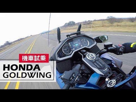 [Jorsindo] 搶先速報!! 2018 HONDA Goldwing Tour | 試乘 Test Ride