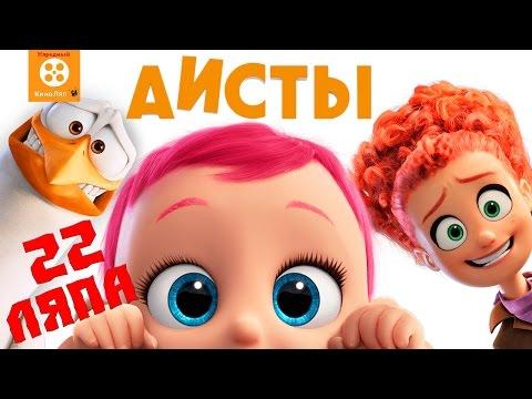 22 Киноляпа в мультфильме Аисты - Народный КиноЛяп