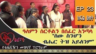 Ethiopia :Qin Leboch (ቅን ልቦች) Tv show Ep 23 Part 2
