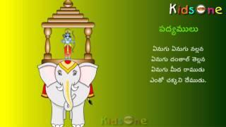 Telugu Padyalu || Yenugu Yenugu Nallana